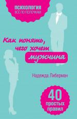 Как понять, чего хочет мужчина. 40 простых правил