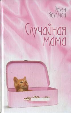 Случайная мама