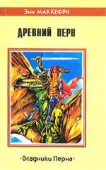 Древний Перн (Всадники Перна)
