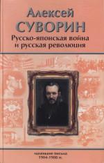Русско-японская война и русская революция. Маленькие письма (1904–1908)