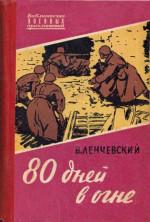 80 дней в огне