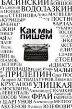 Как мы пишем. Писатели о литературе, о времени, о себе (сборник)