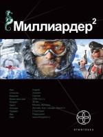 Миллиардер 2. Арктический гамбит