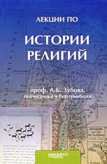 Лекции по истории религий, прочитанные в Екатеринбурге