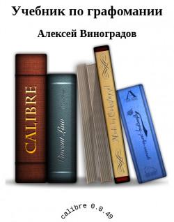 Учебник по графомании