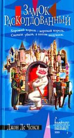 Замок Расколдованный