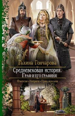 Средневековая история. Граф и его графиня