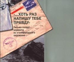 «...Хоть раз напишу тебе правду». Письма солдат вермахта из сталинградского окружения