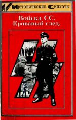 Войска СС. Кровавый след