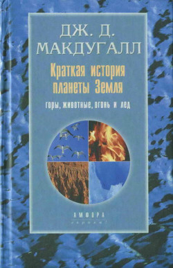 Краткая история планеты Земля: горы, животные, огонь и лед