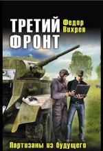 ТРЕТИЙ ФРОНТ Партизаны из будущего