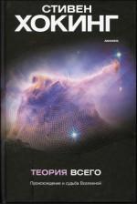 Теория всего(Происхождение и судьба Вселенной)