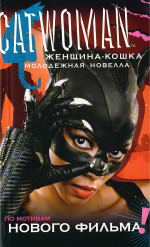 Женщина-кошка (Молодежная новелла)