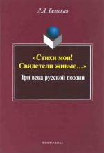 «Стихи мои! Свидетели живые...»: Три века русской поэзии