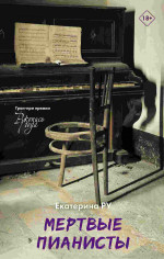 Мертвые пианисты