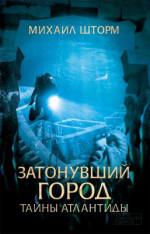 Затонувший город. Тайны Атлантиды