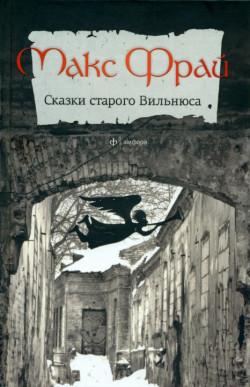 Сказки старого Вильнюса