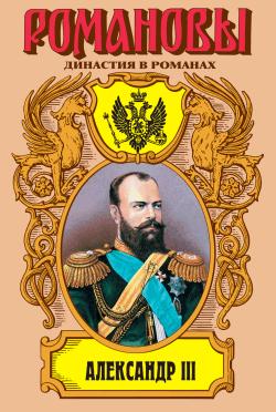 Александр III: Забытый император