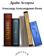 Драйв Астарты