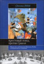 Крестовый поход против Грааля