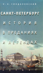 Санкт-Петербург – история в преданиях и легендах