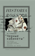 «Черные кабинеты» История российской перлюстрации. XVIII – начало XX века