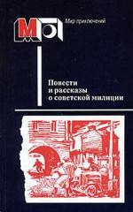 Повести и рассказы о советской милиции