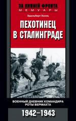 Пехотинец в Сталинграде. Военный дневник командира роты вермахта. 1942–1943