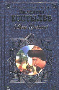 Иван Грозный.Том 1.
