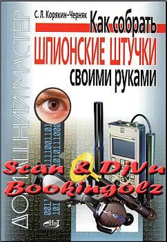 Как собрать шпионские штучки своими руками