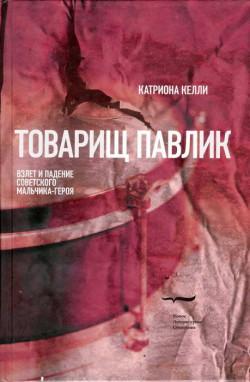 Товарищ Павлик: Взлет и падение советского мальчика-героя