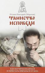 Таинство Исповеди. Как научиться каяться и перестать прятаться от Бога