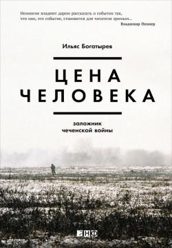 Цена человека: Заложник чеченской войны