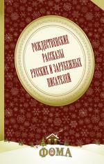 Рождественские рассказы русских и зарубежных писателей