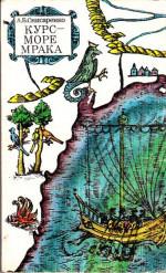 Курс - море мрака