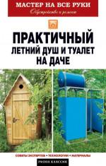 Практичный летний душ и туалет на даче