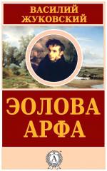 Эолова Арфа