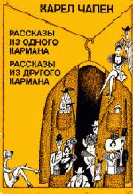 """Похищенный документ № 139/VII отд. """"С"""""""
