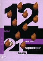 12 тем. Маркетинг 21 века