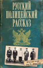 Русский полицейский рассказ)