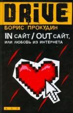 In сайт / Out сайт, или Любовь из интернета