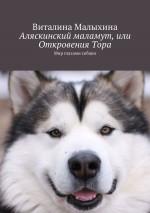 Аляскинский маламут, или Откровения Тора. Мир глазами собаки