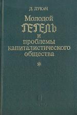 Молодой Гегель и проблемы капиталистического общества