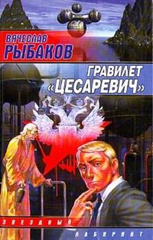 Гравилет «Цесаревич»