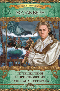 Путешествия и приключения капитана Гаттераса
