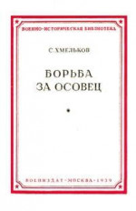 Борьба за Осовец