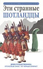 Эти странные шотландцы