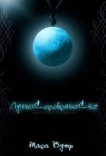 Лунный серебряный свет