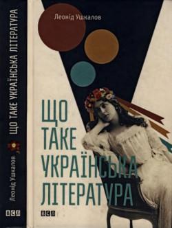 Що таке українська література