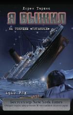 Я выжил на тонущем «Титанике»